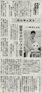 20160126_読売新聞